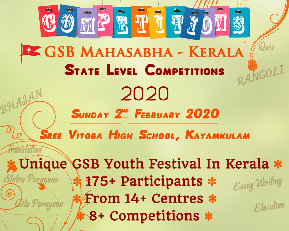 State Level Competitions 2020